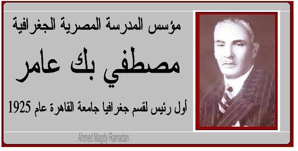 مصطفي بك عامر