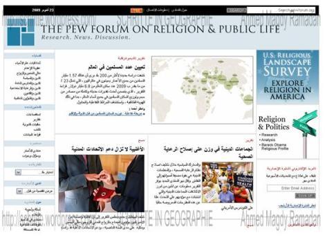 منتدى بيو : تعيين عدد المسلمين في العالم