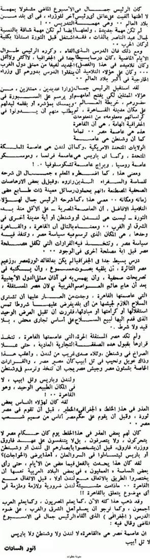 جمال عبد الناصر يدرس الجغرافيا