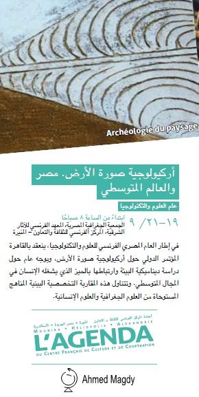 """مؤتمر """"أركيولوجية صورة الارض Landscape Archaeology """""""