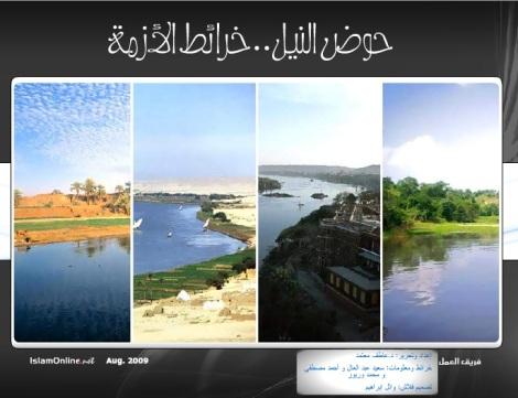 فلاش - حوض النيل و خرائط الازمة