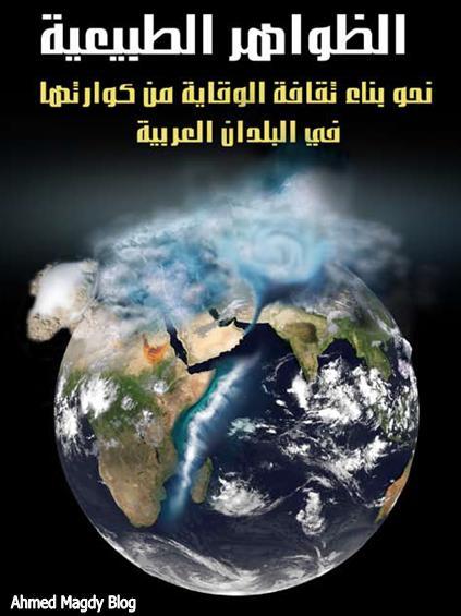 الظواهر الطبيعية نحو بناء ثقافة الوقاية من كوارثها فى البلدان العربية
