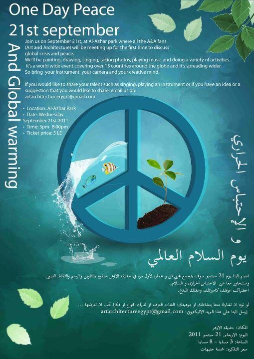 يوم السلام العالمي و اﻹحتباس الحراري