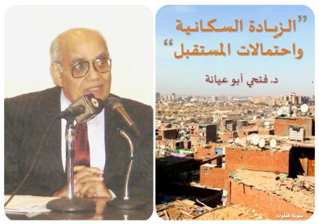 الزيادة السكانية واحتمالات المستقبل بقلم الدكتور فتحي أبو عيانة