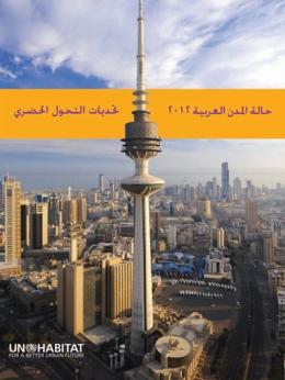 حالة المدن العربية .. تحدي التحول الحضري