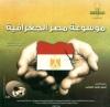 موسوعة مصر الجغرافية